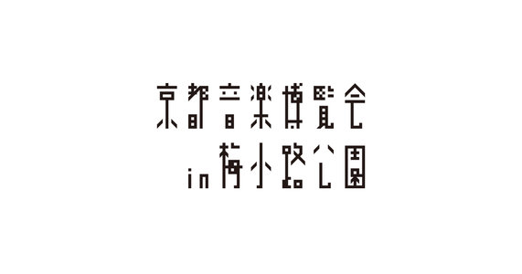 京都音楽博覧会 2018 in 梅小路公園