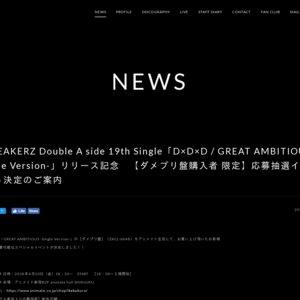 「D×D×D / GREAT AMBITIOUS -Single Version-」【ダメプリ盤】リリースイベント