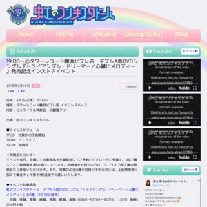 【3/14】19:00~@TSUTAYA IKEBUKURO AKビル店 ダブルA面DVDシングル『トライアングル・ドリーマー/心臓にメロディー』発売記念インストアイベント