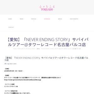 「NEVER ENDING STORY」サバイバルツアー@タワーレコード名古屋パルコ店(3/15)