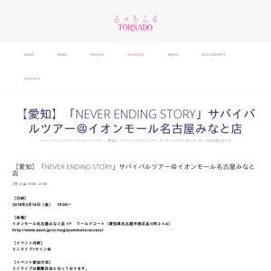 「NEVER ENDING STORY」サバイバルツアー@イオンモール名古屋みなと店(3/16)
