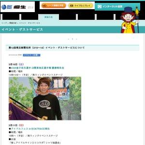 3/21 ボートレース桐生アイドルLIVE