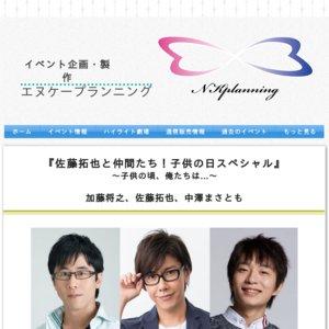 「佐藤拓也と仲間たち!子供の日スペシャル」~子供の頃、俺たちは…~ 第二部