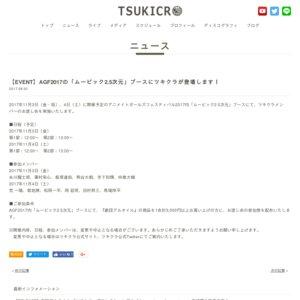 AGF2017 ムービック2.5次元ブース ツキクラメンバーお渡し会