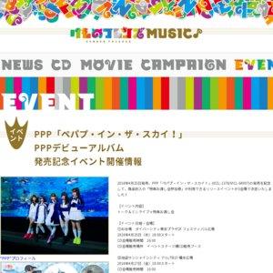 PPPデビューアルバム「ペパプ・イン・ザ・スカイ!」発売記念イベント 東武動物公園