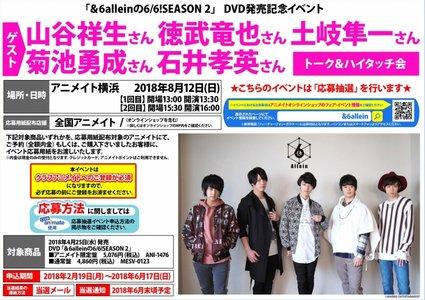 「&6alleinの6/6!SEASON 2」DVD発売記念イベント1回目