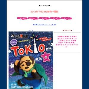 劇団岸野組2013年秋公演 『森の石松外伝5〜TOKIOから来た女~』9月30日