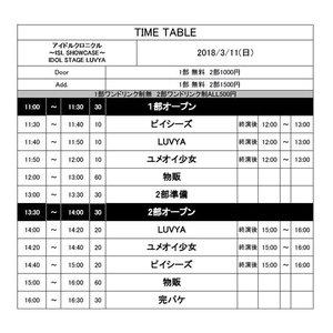 3月11日(日) アイドルクロニクル ISL showcase 1部