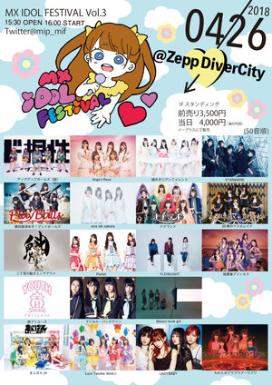【4/26】MX IDOL FESTIVAL Vol.3
