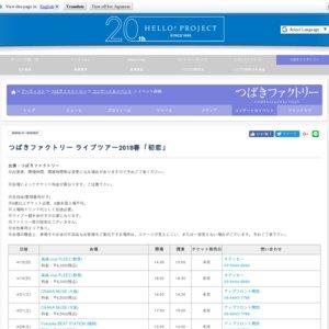 つばきファクトリー ライブツアー2018春「初恋」横浜昼公演