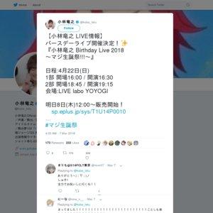 小林竜之 Birthday Live 2018 〜マジ生誕祭!!!〜 【1部】
