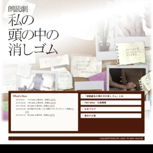 朗読劇「私の頭の中の消しゴム 10th Letter」5月6日 1回目