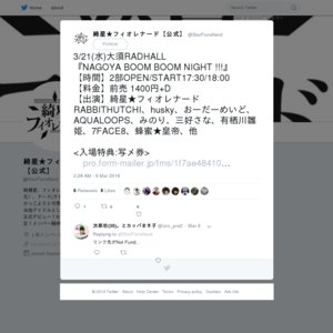 NAGOYA BOOM BOOM NIGHT !!! 2部