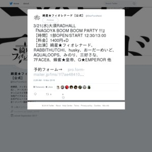 NAGOYA BOOM BOOM NIGHT !!! 1部