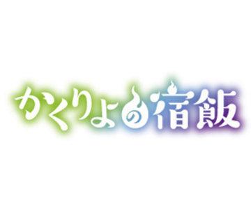 AnimeJapan 2018 1日目 KADOKAWAブース 「かくりよの宿飯」あやかしお宿の談話室