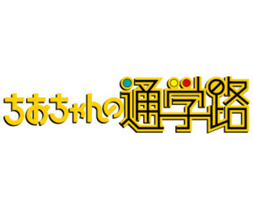 AnimeJapan 2018 2日目 KADOKAWAブース 「ちおちゃんの通学路」スペシャルステージ