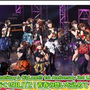 8beatStory♪ 8/pLanet!! 1st Anniversary 3rd LIVE 「行くぜBLITZ!青春の想いを込めて!」 Blu-ray発売イベント 第1部