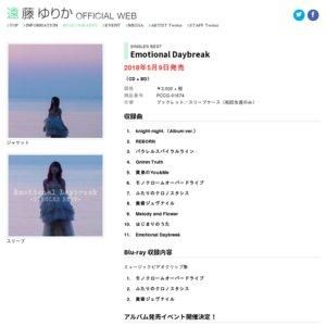 遠藤ゆりか アルバム「Emotional Daybreak」発売イベント