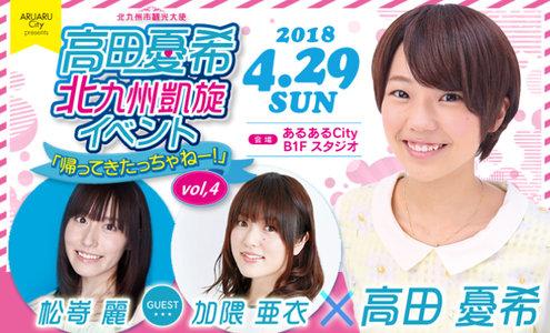 高田憂希 北九州凱旋イベント「帰ってきたっちゃねー!」vol.4 【第1部】