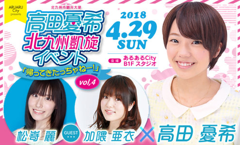 高田憂希 北九州凱旋イベント「帰ってきたっちゃねー!」vol.4 【第2部】