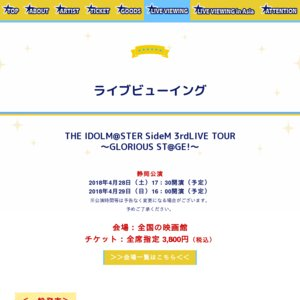 THE IDOLM@STER SideM 3rdLIVE TOUR 〜GLORIOUS ST@GE!〜 静岡公演2日目 ライブビューイング