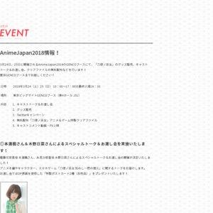 AnimeJapan 2018 1日目 GENCOブース 「刀使ノ巫女」 キャストトーク&お渡し会