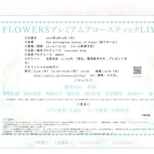 FLOWERSプレミアムアコースティックLIVE