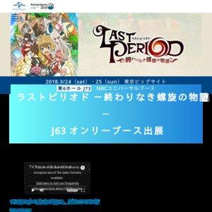 TVアニメ『ラストピリオド ―終わりなき螺旋の物語―』 ワイズマンのWEBラジオ企画会議!