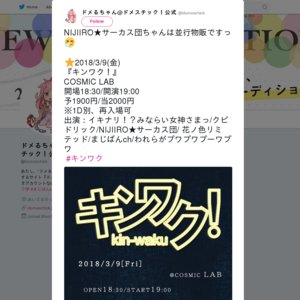 キンワク!vol.3
