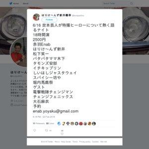 吉本芸人が特撮ヒーローについて熱く語るナイト 2018/6/16(土)