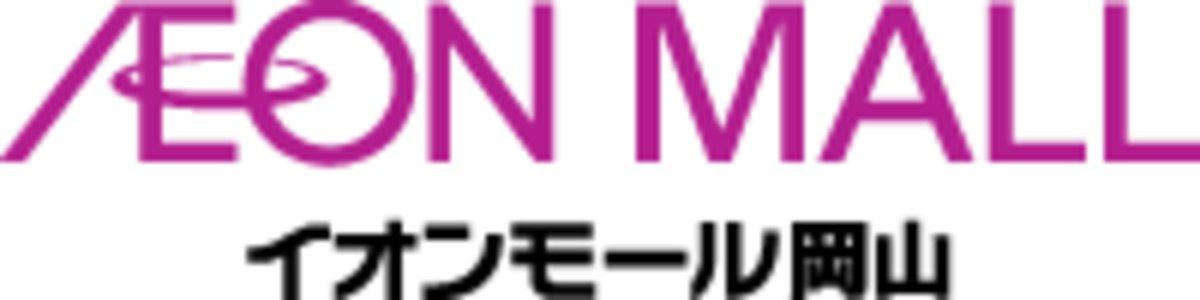岡山県民共済PRESENTS 2018 おかやまキネコ映画祭 in イオンモール岡山