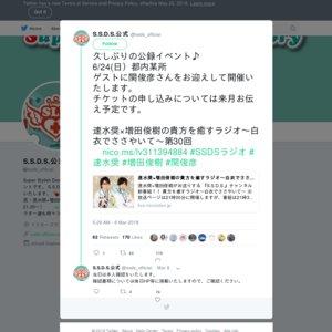 ニコ生S.S.D.S.「速水奨・増田俊樹の貴方を癒すラジオ~白衣でささやいて。」公開録音イベント&アフタートーク
