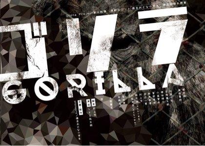 4/19昼公演「第五回課外授業『ゴリラ~GORILLA~』」