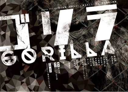 4/22昼公演「第五回課外授業『ゴリラ~GORILLA~』」
