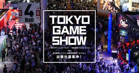 東京ゲームショウ2018 一般公開日2日目