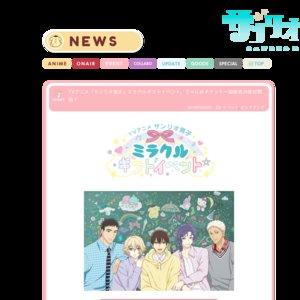 TVアニメ「サンリオ男子」ミラクルギフトイベント 昼の部
