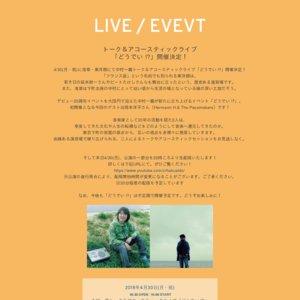 中村一義トーク&アコースティックライブ「どうでい !?」