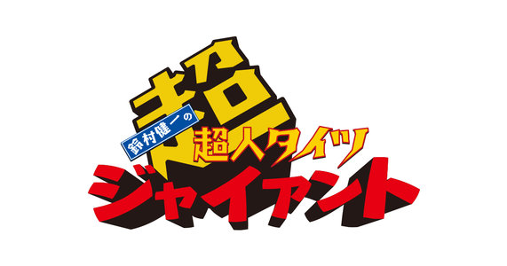 鈴村健一の超・超人タイツ ジャイアント「最後の大宴会~昔話戦士ニンゲンッテヨイナーマン・地獄のビンゴ地獄~」