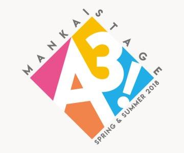 MANKAI STAGE『A3!』~SPRING & SUMMER 2018~ 東京公演 2018年7月3日(火)19:00
