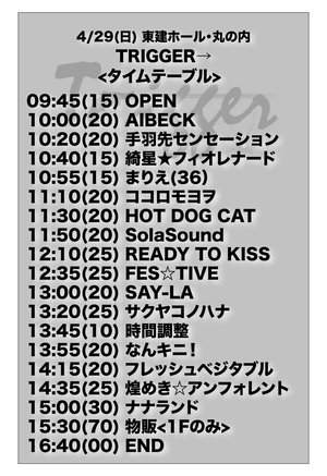 煌めき☆アンフォレント 1st全国ツアー~太陽≦スターチューン~折り返し追加公演の追加公演