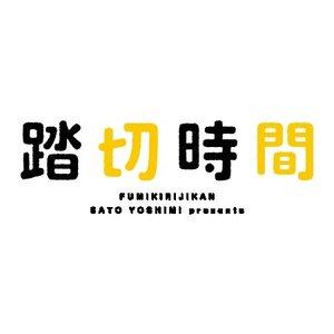 TVアニメ「踏切時間」のトーク&先行上映会&プレゼント抽選会