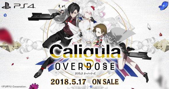 AnimeJapan 2018 フリューブース 「Caligula -カリギュラ-」ステージ