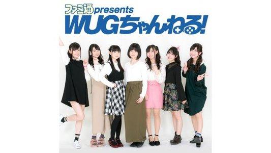 『ファミ通presents WUGちゃんねる!』1周年記念イベント 夜公演