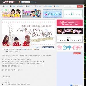 Mia REGINAの今夜は最高!〜ミアの月スペシャル〜