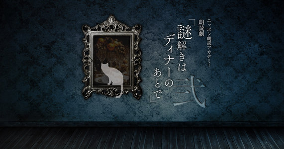 4/27<夜>ニッポン朗読アカデミー 朗読劇「謎解きはディナーのあとで~二股にはお気をつけください~」