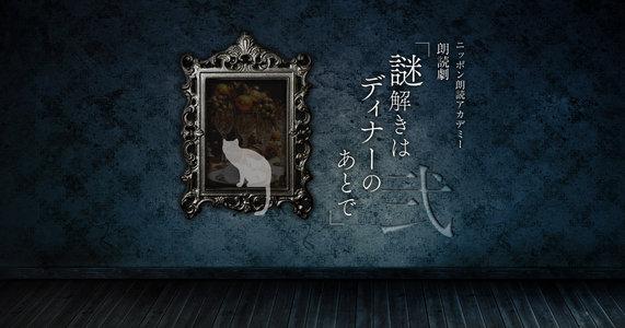 5/6<夜>ニッポン朗読アカデミー 朗読劇「謎解きはディナーのあとで~犯人に毒を与えないでください~」