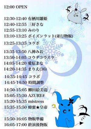 Cafe☆au☆Revolution!!~まりえ(36)9周年記念~