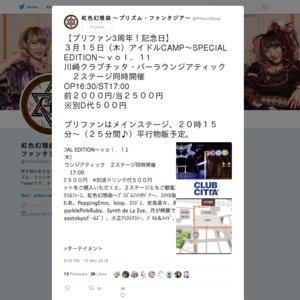 アイドルCAMP~SPECIAL EDITION~vol.11