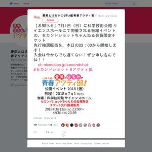 「愛美とはるかの2年A組青春アクティ部!」公開イベント2018 夜の部