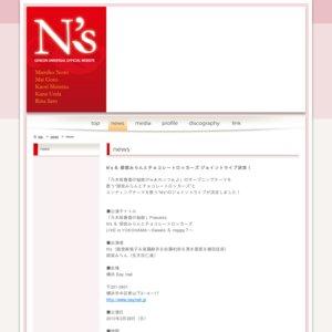「乃木坂春香の秘密」Presents N's & 姫宮みらんとチョコレートロッカーズ LIVE in YOKOHAMA~Sweets & Happy?~